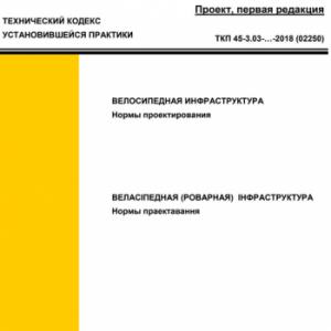 """Первый """"велосипедный"""" ТКП"""