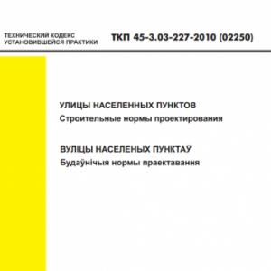 ТКП 45-3.03-227-2010 Улицы населённых пунктов. Строительные нормы проектирования