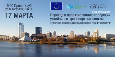Лекция Андрея Костюченко «Переход к проектированию городских устойчивых транспортных систем»