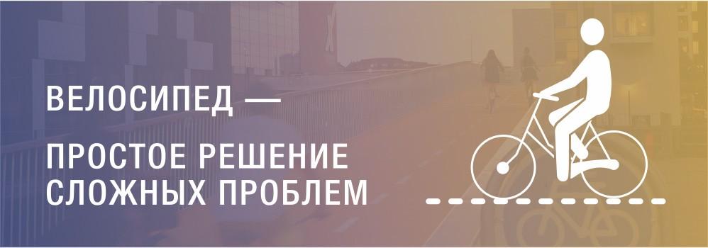 Проект Городское велодвижение в Беларуси