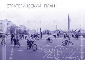 Минский стратегический план развития велосипедного движения до 2020 года