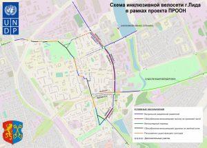 В Лиде обещают построить велодорожку протяженностью 10 км