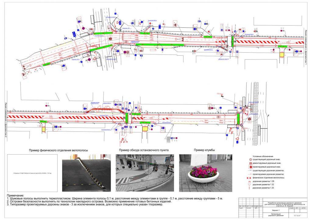 Согласован проект велополосы на ул. Хоружей. Как он выглядит