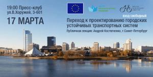 В Минске пройдут лекция и воркшоп питерского урбаниста Андрея Костюченко