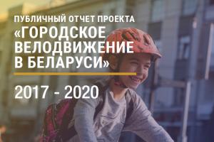Читай – и делай в своем городе. Онлайн-журнал изменений в велодвижении Беларуси за последние 3 года
