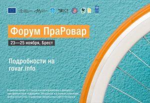 Второй велосипедный форум «ПраРовар», 23-25 ноября, Брест.