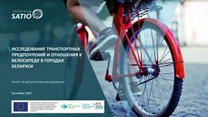 МВО и ЦЭР опубликовали результаты исследования транспортных предпочтений отношения к велосипеду в городах Беларуси