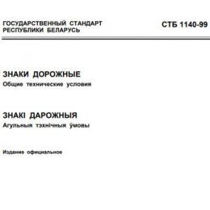 СТБ 1140-99. Знаки дорожные. Общие технические условия.
