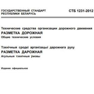 СТБ 1231-2012. Разметка дорожная. Общие технические условия.