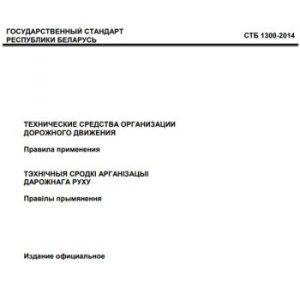 СТБ 1300-2014. Технические средства организации движения. Правила применения.