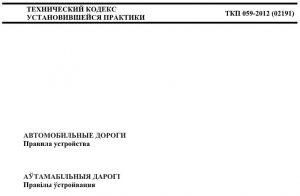 ТКП 059-2012 Дороги автомобильные. Правила устройства