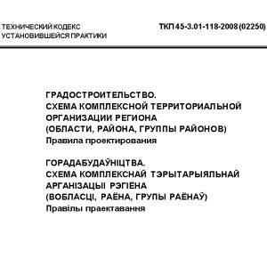 ТКП 45-3.01-118-2008 Градостроительство. Схема комплексной территориальной организации региона (области, района, группы районов). Правила проектирования