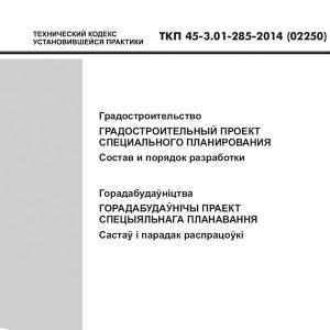 ТКП 45-3.01-285-2014 Градостроительство. Градостроительный проект специального планирования. Состав и порядок разработки