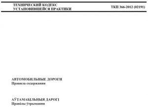 ТКП 366-2012 Дороги автомобильные. Правила содержания