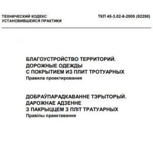 ТКП 45-03.02-6-2005 Благоустройство территорий. Дорожные одежды с покрытием из плит тротуарных. Правила проектирования