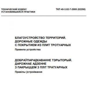 ТКП 45-03.02-7-2005 Благоустройство территорий. Дорожные одежды с покрытием из плит тротуарных. Правила устройства.
