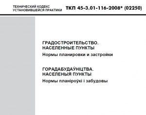 ТКП 45-3.01-116-2008 Градостроительство. Населенные пункты. Нормы планирования и застройки