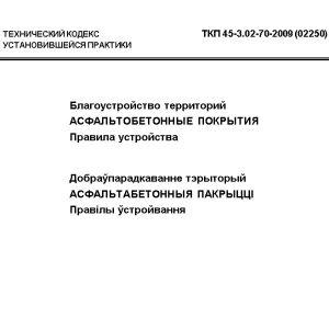 ТКП 45-3.02-70-2009 Благоустройство территорий. Асфальтовые покрытия. Правила устройства