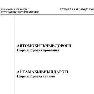 ТКП 45-3.03-19-2009 Автомобильные дороги. Нормы проектирования