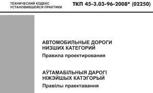 ТКП 45-3.03-96-2008 Автомобильные дороги низших категорий. Правила проектирования