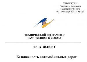 ТР ТС 014/2011 Безопасность автомобильных дорог