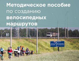 Как самостоятельно разработать велосипедный маршрут? Узнайте все нюансы в методическом пособии по созданию велосипедных маршрутов от МВО и ЦЭР